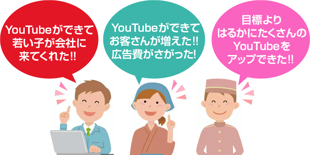 YouTubeができて若い子が会社に来てくれた!!YouTubeができてお客さんが増えた!!広告費がさがった!目標よりはるかにたくさんのYouTubeをアップできた!!
