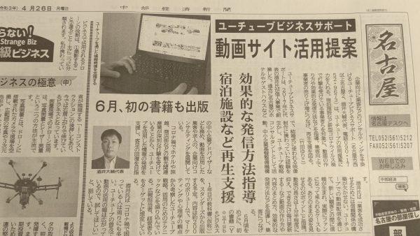 本日は中部経済新聞に、コンサルティングの記事を載せていただきました!