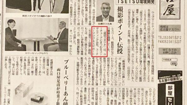 就活スタジオ新聞記事