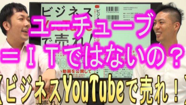 YouTube=ITでは無い?